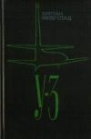 Купить книгу Флегстад, Хяртан - У-3