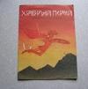 Купить книгу сказка - Храбрый Персей