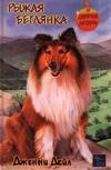 Купить книгу Дженни Дейл - Рыжая беглянка: Спасти Скай