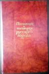 Купить книгу Пословицы и поговорки русского народа - Из сборника В. И. Даля
