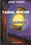 Купить книгу Юрий Грабарь - Тайна имени в лабиринтах судьбы