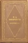 Купить книгу Боборыкин, П. Д. - Воспоминания В 2 томах. Том 1