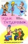 Купить книгу Гальперина Галина - Язык татуировок. Как читать рисунки на теле
