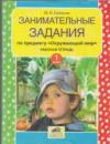 """Купить книгу Бабакова, М.В. - Занимательные задания по предмету """"Окружающий мир"""", 1 класс"""