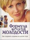 Купить книгу [автор не указан] - Формула вечной молодости. Как сохранить здоровье на долгие годы