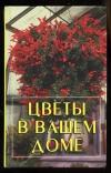 Купить книгу Тимошин, И. - Цветы в вашем доме.