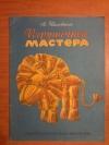 Купить книгу Шкловская А. Б. - Игрушечные мастера