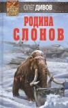 Дивов Олег - Родина слонов