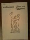 Купить книгу Шалимов А. И. - Диплом Плутона