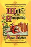 Купить книгу Алан Гордон - Шут и император