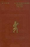 Кун Н. А. - Легенды и мифы Древней Греции