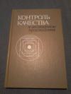Купить книгу Ред. Броун Т. - Контроль качества в лесопильном производстве