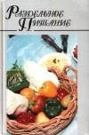 Купить книгу Н. Е. Макарова - Раздельное питание