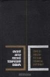 Купить книгу Десов - Краткий англо-русский технический словарь