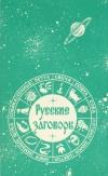 Купить книгу Савушкина Н. И. - Русские заговоры