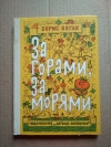 Купить книгу Бегак Б. - За горами, за морями