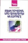 Купить книгу Гольдберг И. - Язык почерка, или проблемы на бумаге