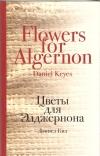 Купить книгу Киз Д. - Цветы для Элджернона