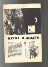 - Наука и жизнь 1969 № 2.3, 6,8