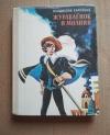 Купить книгу Крапивин В. П. - Журавленок и молнии