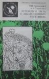 купить книгу Гринкевич Н. И., Сорокина А. А. - Легенды и быль о лекарственных растениях.