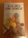 Купить книгу Ред. Киреева Л. Ю. - Для тех, кто вяжет