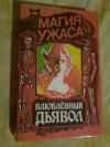 Купить книгу Сост. Жариков В. И. - Влюбленный дьявол