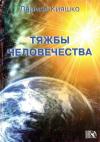 Купить книгу Лариса Кияшко - Тяжбы человечества