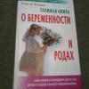 Купить книгу Зайцев С. П. - Главная книга о беременности и родах