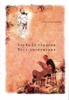 Купить книгу Олег Онопченко - Хап Ки До терапия. Йога омоложения