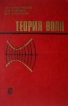 Купить книгу Виноградова М. Б., Руденко О. В., Сухоруков А. П. - Теория волн.