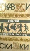 Сказки зарубежных писателей - Сказки зарубежных писателей