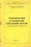 Купить книгу Р. Ассаджиоли, К. Юнг, А. Адлер, В. Штекель, П. Шильдер - Трансформация и сублимация сексуальной энергии. Психоаналитические очерки