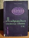 Купить книгу Кузнецов, Н.И. - Международная система единиц (СИ)