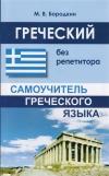 купить книгу Бородкин М. В. - Греческий без репетитора. Самоучитель греческого языка