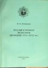 Купить книгу Алташина, В. Д. - Поэзия и правда мемуаров (Франция, 17 - 18 века)