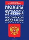 купить книгу - - Правила дорожного движения Российской Федерации по состоянию на 1 января 2012 го