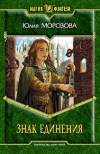 Купить книгу Юлия Морозова - Знак единения