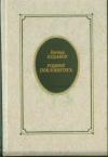 Купить книгу Будаков, В.В. - Родине поклонитесь