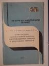 Ляшок А. П., Грачев А. А., Закиров Р. Г., Зуев И. В. - Герметизация сваркой и пайкой корпусов полупроводниковых приборов и интегральных микросхем
