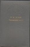 купить книгу Зотов, Р.М. - Таинственный монах