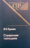 Купить книгу Хряпин, В.Е. - Справочник паяльщика