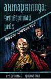 Купить книгу Богдан Сушинский - Антарктида: Четвертый рейх