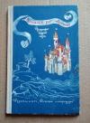 Купить книгу сборник - Волшебный рог мальчика (немецкая поэзия)