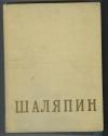 Купить книгу  - Шаляпин Федор Иванович: в двух томах. Том 2 - Статьи, высказывания, воспоминания о Шаляпине.