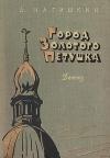 Купить книгу Д. Нагишкин - Город Золотого Петушка
