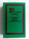 Купить книгу Русский народ - Русский народ его обычаи, обряды, предания, суеверия и поэзия