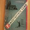 Купить книгу Исаров Г. З. - Ремонтируйте сами