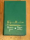 Купить книгу Клавель, Бернар - В чужом доме. Сердца живых