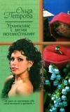 Петрова Ольга - Уравнение с двумя неизвестными